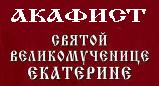 Акафист святой Екатерине