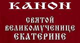 Канон святой Екатерине