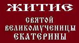 Житие святой Екатерине
