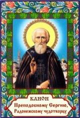Акафист и Канон преподобному Сергию Радонежскому