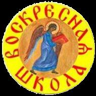 Воскресная школа Балашиха