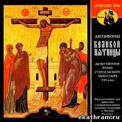 Антифоны Великой Пятницы
