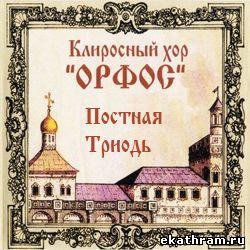 Клиросный хор Орфос